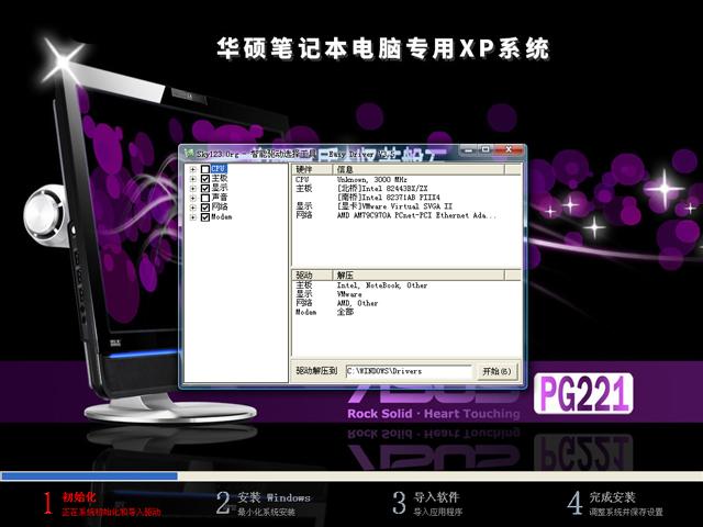 华硕ASUS GHOST XP SP3 笔记本专用装机版 v2016.06