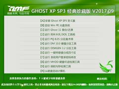 雨林木风 GHOST XP SP3 经典珍藏版 V2017.09