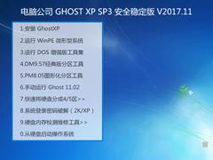 电脑公司 GHOST XP SP3 安全稳定版 V2017.11