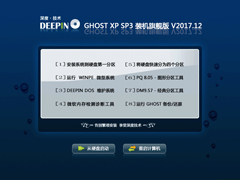 深度技术 GHOST XP SP3 装机旗舰版 V2017.12