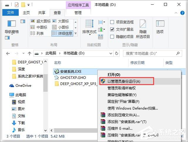 深度技术 GHOST XP SP3 优化正式版 V2018.07