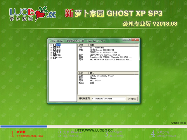 萝卜家园 GHOST XP SP3 装机专业版 V2018.08